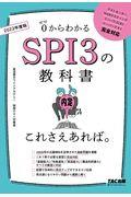 SPI3の教科書これさえあれば。 2022年度版の本