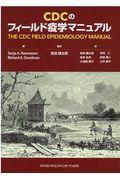CDCのフィールド疫学マニュアルの本