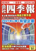会社四季報 2021年 01月号の本