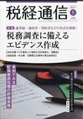 税経通信 2021年 01月号の本