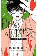 Bite Makerー王様のΩー 6の本