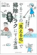 やることの「見える化」で掃除を劇的にラクにする方法の本