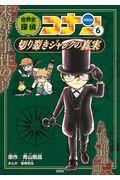世界史探偵コナン 6の本