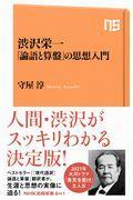 渋沢栄一「論語と算盤」の思想入門の本