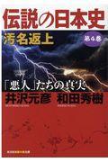 伝説の日本史 第4巻の本