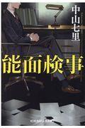 能面検事の本