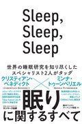 Sleep,Sleep,Sleepの本