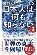 世界のニュースを日本人は何も知らない 2の本