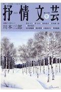 抒情文芸 177号 冬の本