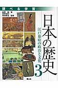 調べる学習日本の歴史 3の本