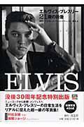 エルヴィス・プレスリー21歳の肖像の本
