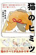 猫のヒミツの本