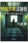 警視庁特殊詐欺追跡班 サイレント・ポイズンの本