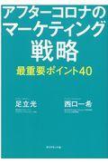 アフターコロナのマーケティング戦略最重要ポイント40の本