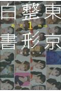 東京整形白書の本