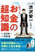マンガ渋沢栄一に学ぶ一生モノのお金の超知識の本