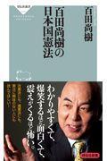 百田尚樹の日本国憲法の本