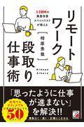 リモートワーク段取り仕事術の本
