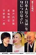 日本人なら「気品」を身につけなさいの本