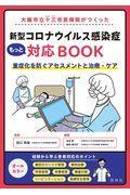 大阪市立十三市民病院がつくった新型コロナウイルス感染症もっと対応BOOKの本