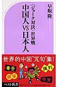 中国人vs日本人の本