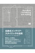 北欧式インテリア・スタイリングの法則の本
