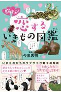 胸キュン恋するいきもの図鑑の本