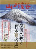 山と渓谷 2021年 01月号の本