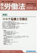 季刊 労働法 2021年 01月号の本