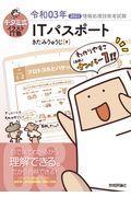 キタミ式イラストIT塾ITパスポート 令和03年の本