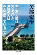 本土の人間は知らないが、沖縄の人はみんな知っていることの本