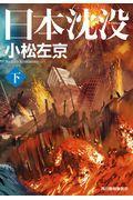 日本沈没 下の本