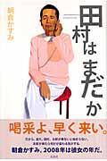 田村はまだかの本