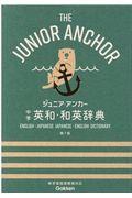 第7版 ジュニア・アンカー中学英和・和英辞典の本