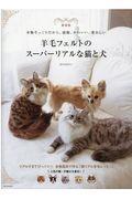 新装版 羊毛フェルトのスーパーリアルな猫と犬の本
