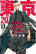 東京卍リベンジャーズ 20の本