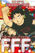 炎炎ノ消防隊キャラクターブックF.F.F.の本