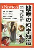 健康の科学知識の本