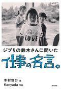 ジブリの鈴木さんに聞いた仕事の名言。の本