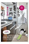 料理本編集者マリエのひとり暮らしの台所 幸せの習慣の本