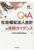 Q&A社会福祉法人会計の実務ガイダンスの本