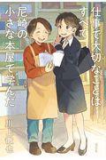 仕事で大切なことはすべて尼崎の小さな本屋で学んだの本