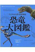 恐竜大図鑑の本