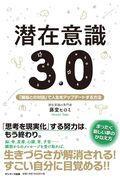 潜在意識3.0の本