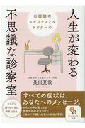 田園調布スピリチュアルドクターの人生が変わる不思議な診察室の本