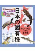 グラフや表から環境問題を考える日本の固有種 2の本
