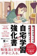 自宅学習の強化書の本