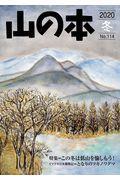 山の本 114号(2020 冬)の本