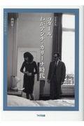 増補新版 ゴダール、わがアンナ・カリーナ時代の本