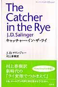 ペ−パ−バック・ キャッチャー・イン・ザ・ライの本